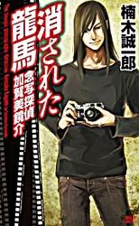 念写探偵 加賀美鏡介 2 冊セット最新刊まで 漫画