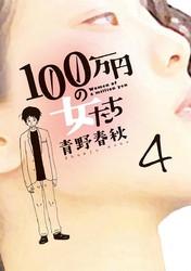 100万円の女たち 4 冊セット全巻 漫画