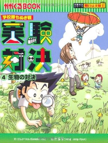 【書籍】学校勝ちぬき戦 実験対決4 生物の対決 漫画
