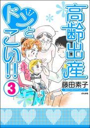 高齢出産ドンとこい!! 3巻 漫画