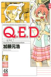 Q.E.D.―証明終了―(48) 漫画