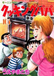クッキングパパ(105) 漫画