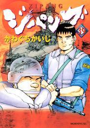 ジパング(39) 漫画