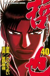 哲也~雀聖と呼ばれた男~(40) 漫画