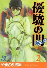 優駿の門-ピエタ- 2 漫画