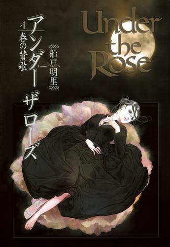Under the Rose (4) 春の賛歌 漫画