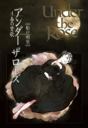Under the Rose (4) 春の賛歌 漫画