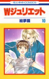 Wジュリエット 10巻 漫画
