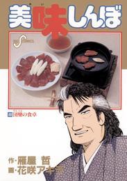 美味しんぼ(48) 漫画