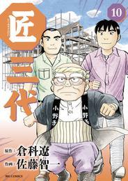 匠三代(10) 漫画