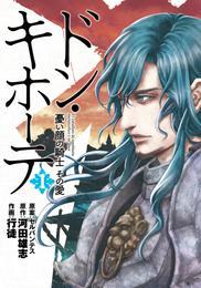 ドン・キホーテ 憂い顔の騎士 その愛 1巻 漫画