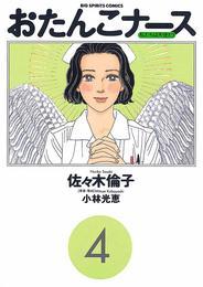 おたんこナース(4) 漫画