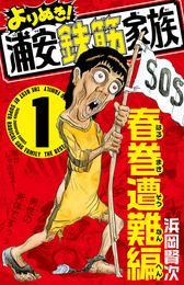 よりぬき!浦安鉄筋家族 1 春巻遭難編 漫画