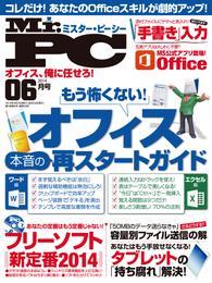 Mr.PC (ミスターピーシー) 2014年 6月号 漫画