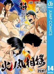 火ノ丸相撲 14 漫画