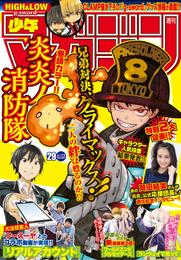週刊少年マガジン 2017年29号[2017年6月21日発売] 漫画