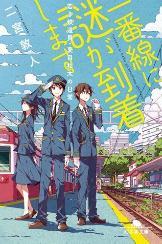 一番線に謎が到着します 若き鉄道員・夏目壮太の日常 漫画