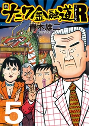 新ナニワ金融道R(リターンズ)5 漫画