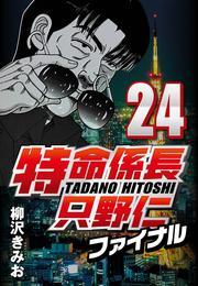 特命係長只野仁ファイナル 24 漫画