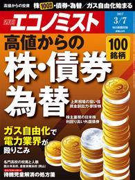 週刊エコノミスト (シュウカンエコノミスト) 2017年03月07日号 漫画