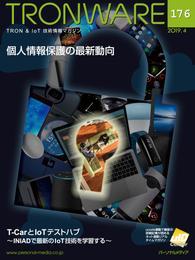 TRONWARE VOL.176 (TRON & IoT 技術情報マガジン)