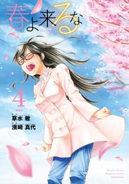 春よ来るな(4) 漫画