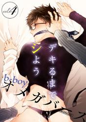 b-boyオメガバース vol.4 漫画