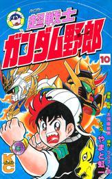 超戦士 ガンダム野郎(10) 漫画