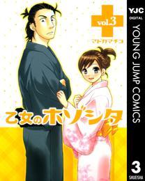 乙女のホゾシタ 3 漫画