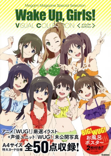 【画集】 Wake Up,Girls!VISUAL COLLECTION 漫画