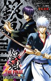 銀魂 THE FINAL アニメコミックス (1巻 全巻)