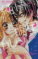 純情→←腹黒カレシ (1巻 全巻) 漫画