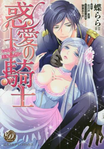 惑愛の騎士〜いとしき王女への誓い〜 (1巻 全巻)