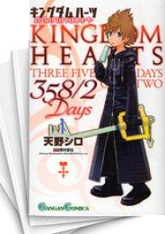 【中古】キングダム ハーツ 358/2Days (1-5巻) 漫画