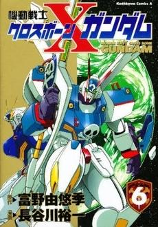 機動戦士クロスボーン・ガンダム (1-6巻 全巻) 漫画