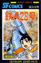 鉄人28号 [新書版] (1-10巻 全巻) 漫画
