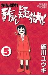 がんばれ酢めし疑獄!! 5 冊セット全巻 漫画