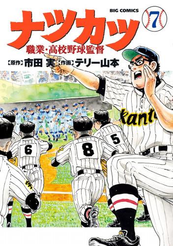 ナツカツ 職業・高校野球監督 漫画