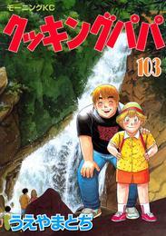 クッキングパパ(103) 漫画