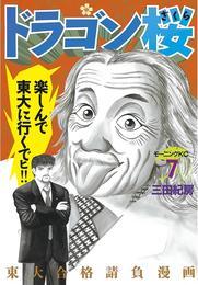 ドラゴン桜(7) 漫画