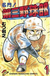 名門!第三野球部(1) 漫画