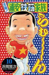 元祖! 浦安鉄筋家族 10 漫画