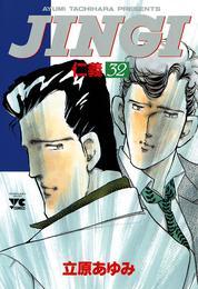 JINGI(仁義) 32 漫画