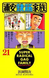 浦安鉄筋家族(21) 漫画