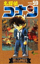 名探偵コナン(59) 漫画