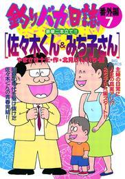 釣りバカ日誌 番外編(7)佐々木くん&みち子さん 漫画
