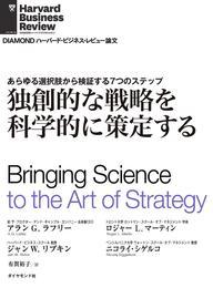 独創的な戦略を科学的に策定する 漫画