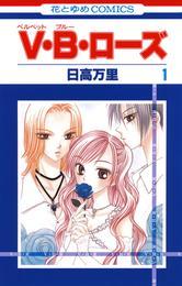 V・B・ローズ 1巻 漫画