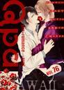 Qpa vol.76 カワイイ 漫画