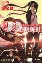 UQ HOLDER!(2) 漫画